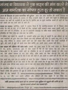 adr01_pavansansar_Delhi_14_10_2010_front page